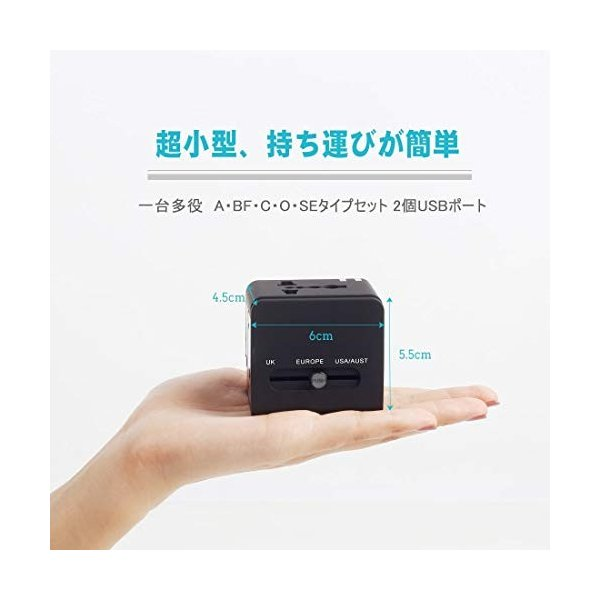 海外旅行 出張 変換アダプター 変換プラグ 急速充電 アダプタ 海外用コンセント 2個USBポート USB充電器 A・BF・C・O・SEタイプセット|global-work|05