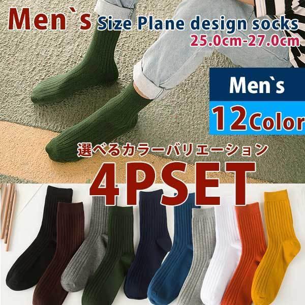 靴下セット4P4足ソックスクルーソックス選べるカラー自由選択メンズ男性25.0-27.012Color綿コットン無地