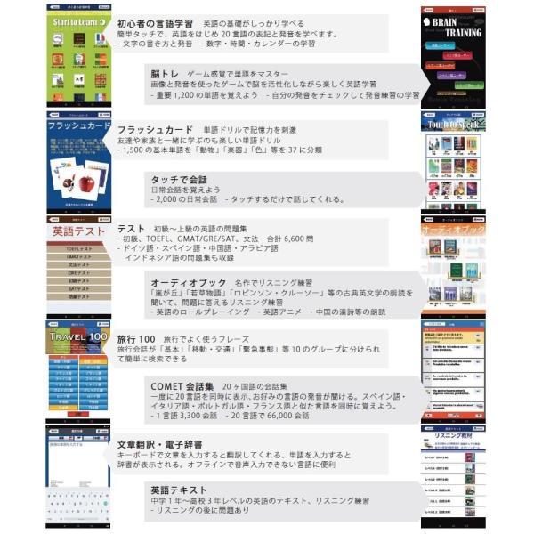 翻訳機 電子辞書アプリ内蔵タブレット GT-V8e  (ユーロ) オンライン翻訳 40言語の音声認識 ⇒ 60言語に翻訳|globalmart|04