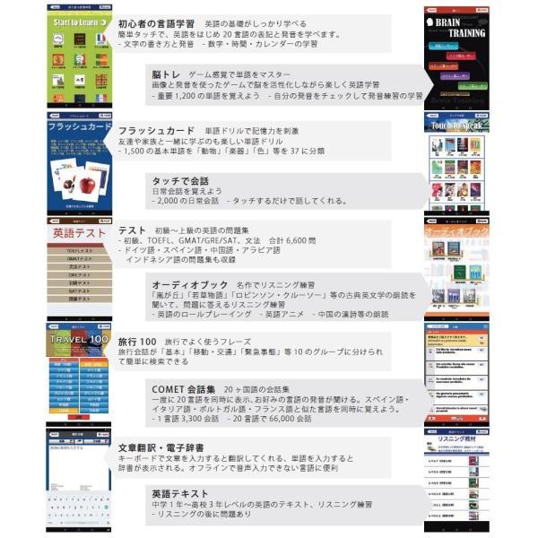翻訳機 電子辞書アプリ内蔵タブレット GT-V8i  (インターナショナル) オンライン翻訳 40言語の音声認識 ⇒ 60言語に翻訳|globalmart|04