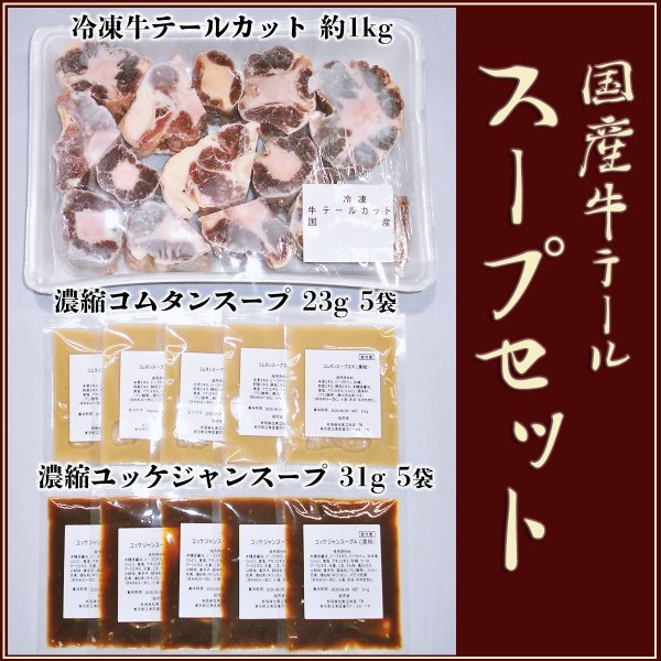 コムタン&ユッケジャン 国産牛テールスープ セット globalmart 02