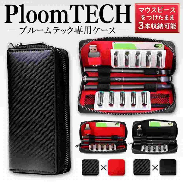 プルームテックケースPloomTECH用本革マウスピースを付けたまま収納 大容量(ブラック×レッド)
