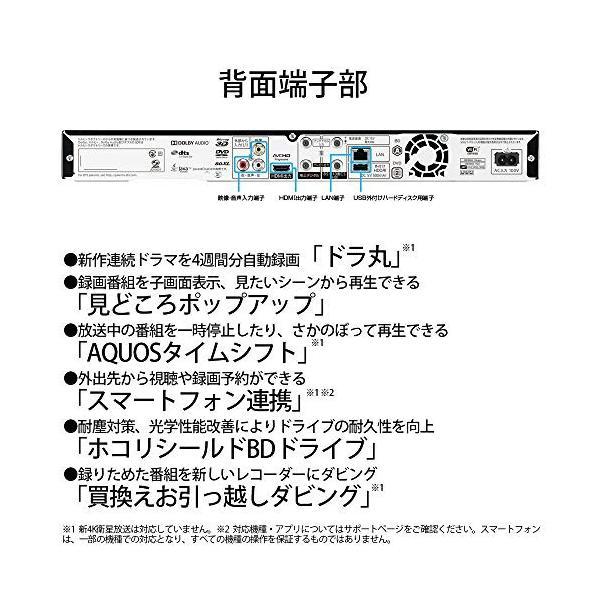 シャープ 2TB 2番組同時録画 AQUOS ブルーレイ レコーダー 連続ドラマ自動録画 声でラクラク操作対応 無線LAN内蔵 2B-C20BW1|globetrotter-shop|03
