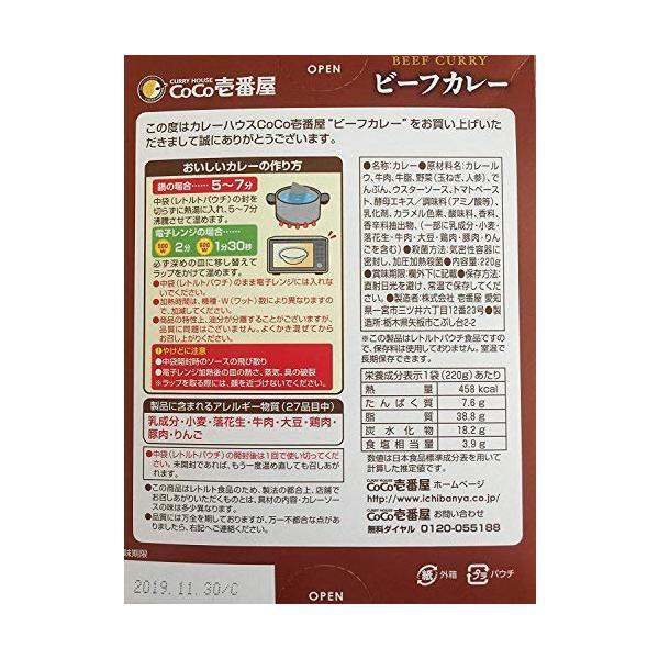 CoCo壱番屋 レトルトビーフカレー(5個入) globetrotter-shop 02