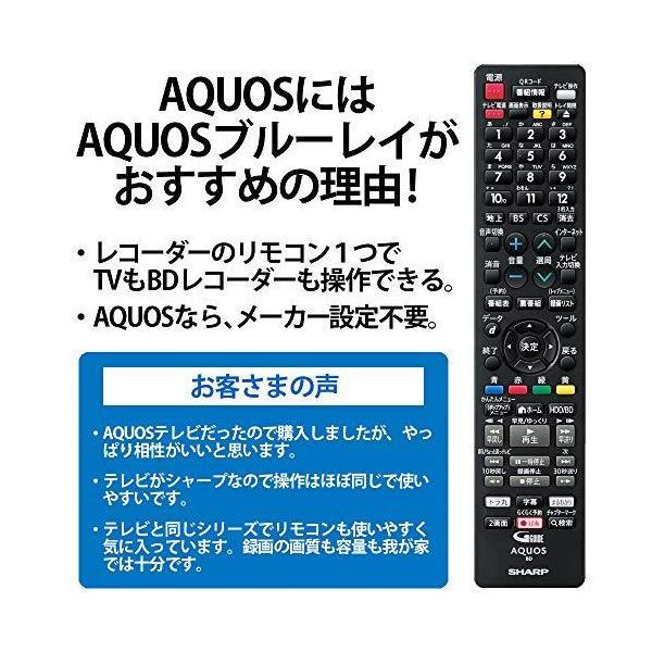 シャープ SHARP 3TB 2番組同時録画 AQUOS ブルーレイレコーダー 連続ドラマ自動録画 声でラクラク予約 2B-C30CW1|globetrotter-shop|02