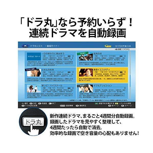 シャープ SHARP 3TB 2番組同時録画 AQUOS ブルーレイレコーダー 連続ドラマ自動録画 声でラクラク予約 2B-C30CW1|globetrotter-shop|03