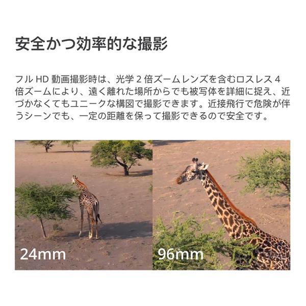 DJI Mavic 2 Zoom ドローン マビック プロ 光学 ズームレンズ 空撮 カメラ HD 動画 4K|glock|11
