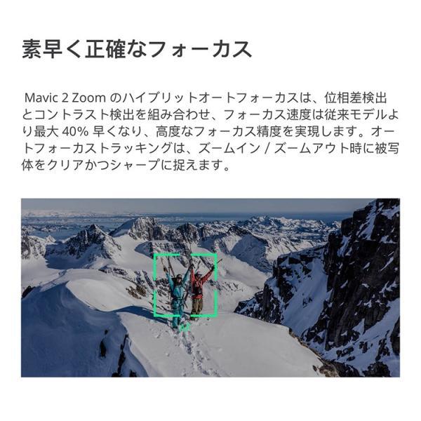 DJI Mavic 2 Zoom ドローン マビック プロ 光学 ズームレンズ 空撮 カメラ HD 動画 4K|glock|12