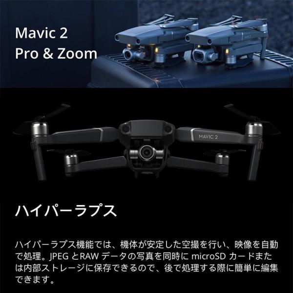 DJI Mavic 2 Zoom ドローン マビック プロ 光学 ズームレンズ 空撮 カメラ HD 動画 4K|glock|15