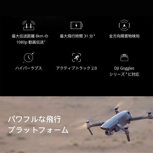 DJI Mavic 2 Zoom ドローン マビック プロ 光学 ズームレンズ 空撮 カメラ HD 動画 4K|glock|03