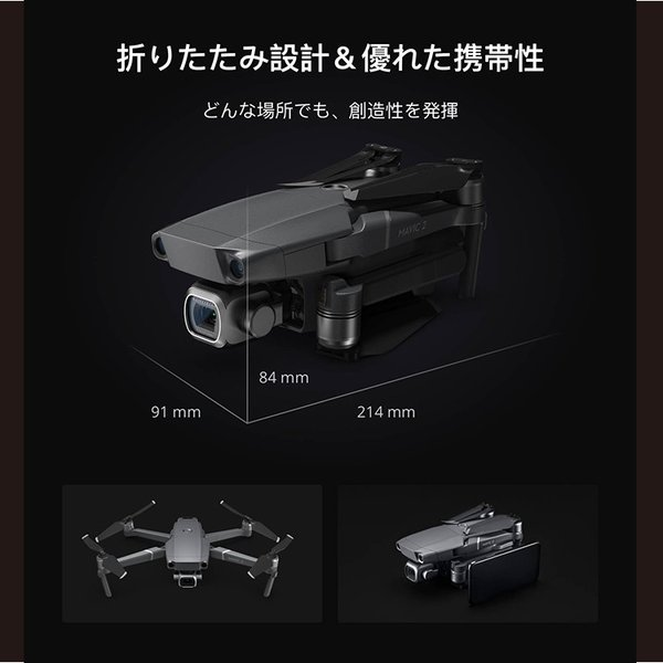 DJI Mavic 2 Zoom ドローン マビック プロ 光学 ズームレンズ 空撮 カメラ HD 動画 4K|glock|04