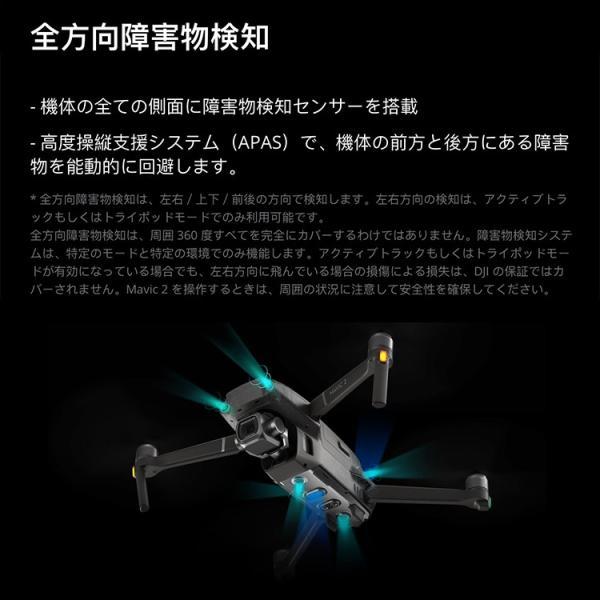 DJI Mavic 2 Zoom ドローン マビック プロ 光学 ズームレンズ 空撮 カメラ HD 動画 4K|glock|07