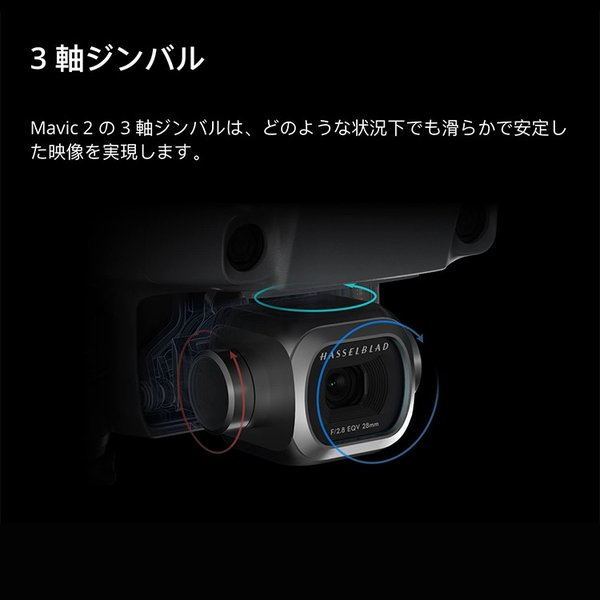 DJI Mavic 2 Zoom ドローン マビック プロ 光学 ズームレンズ 空撮 カメラ HD 動画 4K|glock|08