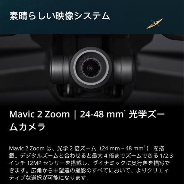 DJI Mavic 2 Zoom ドローン マビック プロ 光学 ズームレンズ 空撮 カメラ HD 動画 4K|glock|09