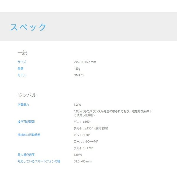 OSMO MOBILE 2 オスモモバイル2 スタビライザー スマホ iphone ビデオ カメラ 手ブレ補正 DJI GO PRO パノラマ アクション 国内正規品|glock|13