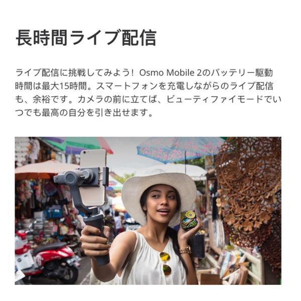 OSMO MOBILE 2 オスモモバイル2 スタビライザー スマホ iphone ビデオ カメラ 手ブレ補正 DJI GO PRO パノラマ アクション 国内正規品|glock|09