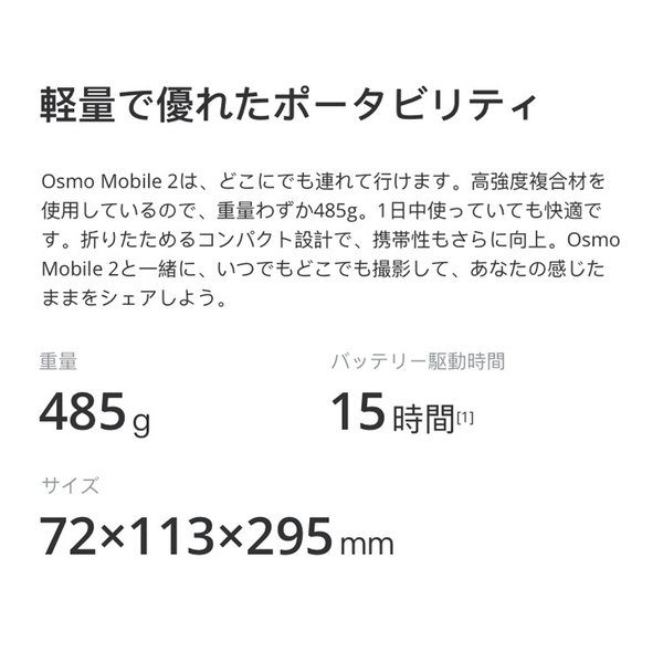 OSMO MOBILE 2 オスモモバイル2 スタビライザー スマホ iphone ビデオ カメラ 手ブレ補正 DJI GO PRO パノラマ アクション 国内正規品|glock|10