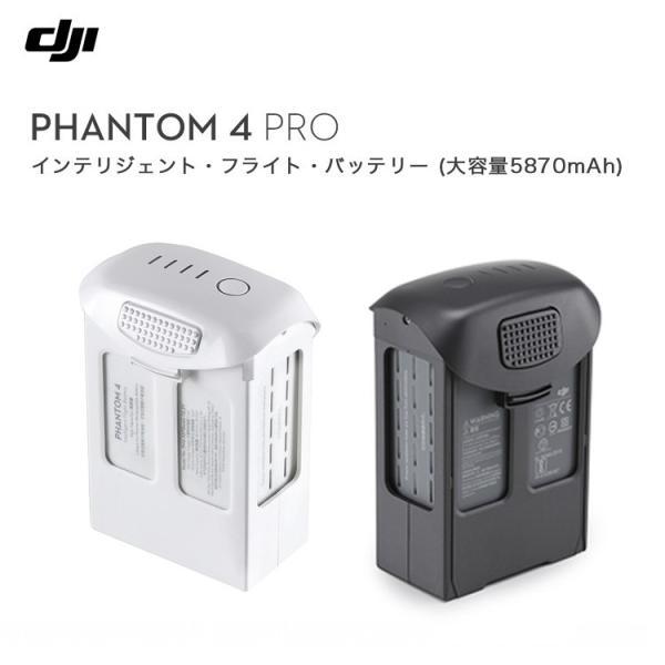 PHANTOM 4 インテリジェントフライトバッテリー Obsidian Black (容量5870mAh) バッテリー アクセサリー 周辺機器 ファントム4 ドローン DJI P4 4k対応 ビデオ|glock