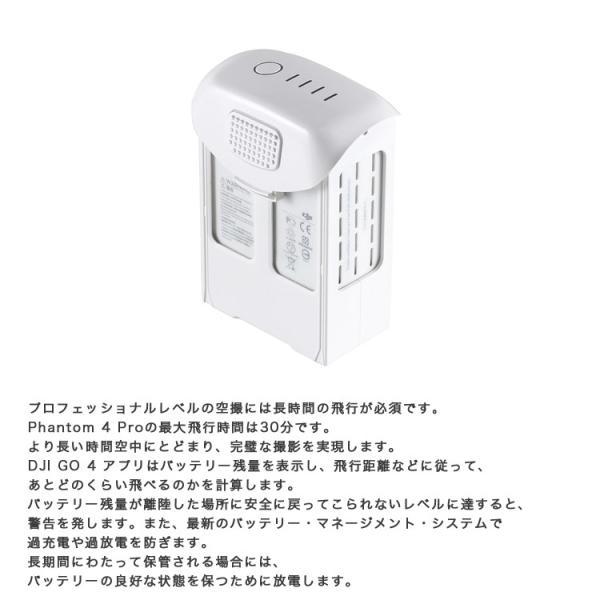 PHANTOM 4 インテリジェントフライトバッテリー Obsidian Black (容量5870mAh) バッテリー アクセサリー 周辺機器 ファントム4 ドローン DJI P4 4k対応 ビデオ|glock|04