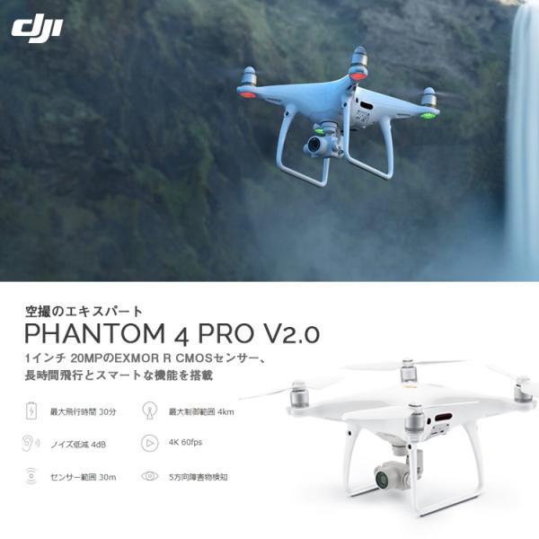 【国内正規品】PHANTOM 4 PRO V2.0 ファントム4 プロ ドローン DJI 4K P4 映画 4km対応 カメラ ビデオ 空撮 ActiveTrack ノイズ低減 4dB 5方向障害物検知|glock