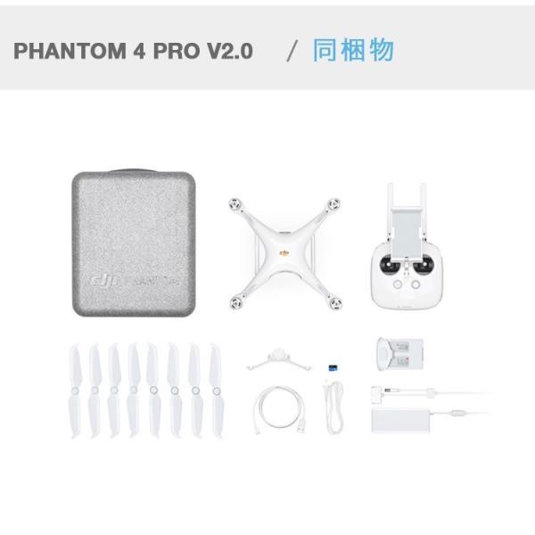 【国内正規品】PHANTOM 4 PRO V2.0 ファントム4 プロ ドローン DJI 4K P4 映画 4km対応 カメラ ビデオ 空撮 ActiveTrack ノイズ低減 4dB 5方向障害物検知|glock|15