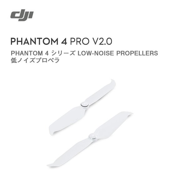 Phantom 4 シリーズ 低ノイズ クイックリリース 折りたたみ 羽 予備プロペラ 9455 Phantom 4 Pro V2.0 備品 Mavicアクセサリー DJI ドローン 【国内正規品】|glock
