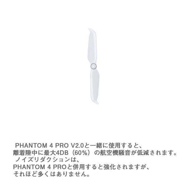Phantom 4 シリーズ 低ノイズ クイックリリース 折りたたみ 羽 予備プロペラ 9455 Phantom 4 Pro V2.0 備品 Mavicアクセサリー DJI ドローン 【国内正規品】|glock|04