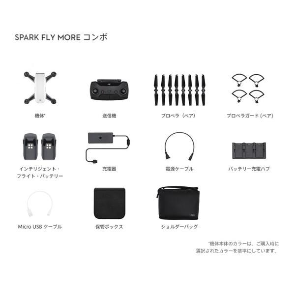 DJI SPARK スパーク FLY MORE コンボ 小型ドローン セルフィードローン iPhone 高性能 ポケットドローン カメラ付き DJI正規代理店|glock|04