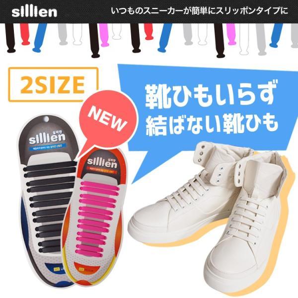 (メール便送料無料) 結ばない靴ひも シリアン シリコン レディース ユニセックス オシャレ スリッポン シューレス スポーツ スニーカー 靴紐 結ばない 靴|glock