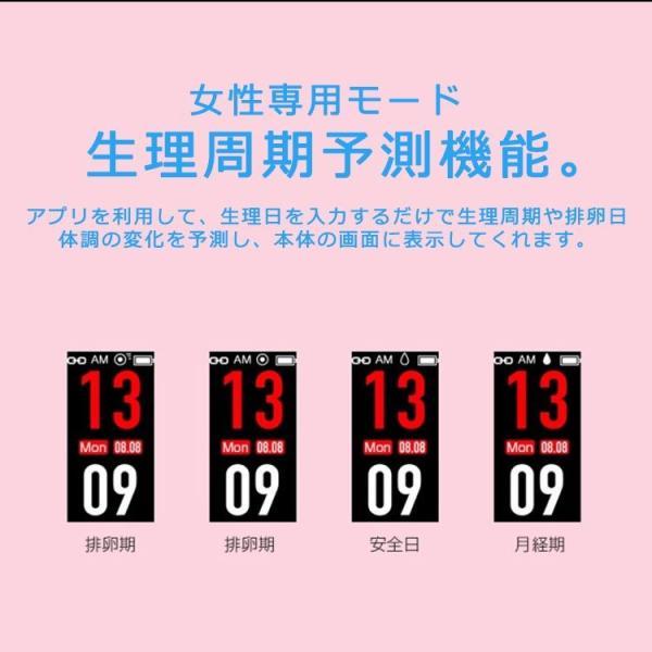 2019最新版 スマートウォッチ 日本語対応 カラーディスプレイ フィットネス ブレスレット iPhone Android IP7 防水防塵 睡眠計 血圧 活動計 カロリー|glock|12