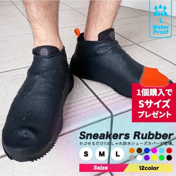 防水 シューズカバー レインシューズ  防水 泥汚れ防止 Sneakers Rubber スニーカーカバー シリコン 男女兼用 メンズ レディース 雨具 靴カバー 防水靴|glock