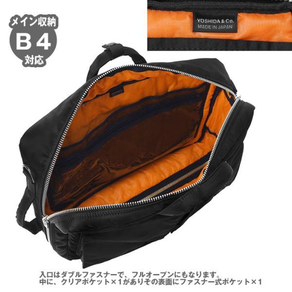 吉田カバン ポータータンカー ビジネスリュック 622-69308 PORTER TANKER 3WAY BRIEFCASE