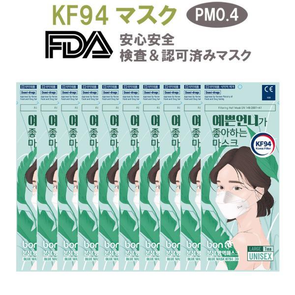 [即納][正規品] マスク KF94 イェップンオンニ 10枚セット pm0.4・N95マスク 同規格 ・高性能マスク 3D 男女共用 4層構造 韓国製 ノーズワイヤー入りの画像