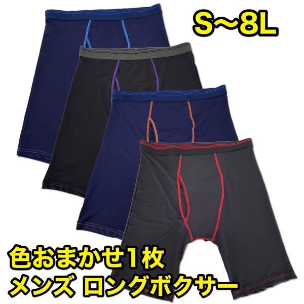 ロングボクサーひざ上丈色おまかせ前開き肌着メンズファッションおしゃれ男性用インナーパンツボクサーブリーフ下着男性男紳士M〜LL1