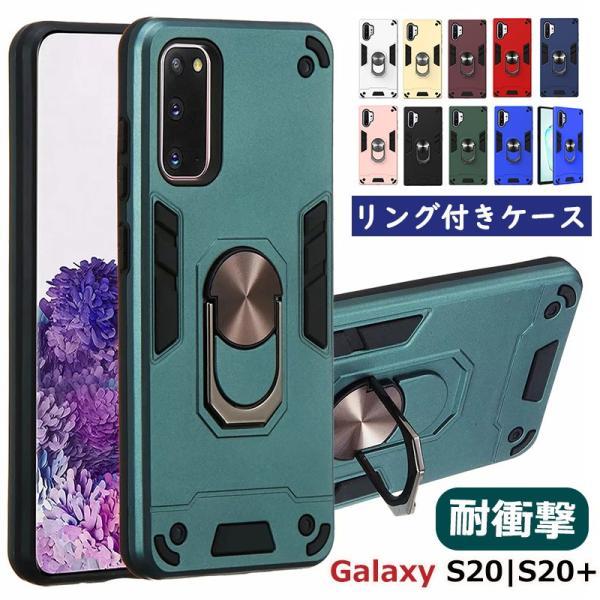 Galaxy S20 5G ケース リング付き 耐衝撃 ギャラクシー S20ケース シンプル Galaxy S20+ ケース  Galaxy S20+ 5G カバー スマホリング 落下防止 バンカーリング