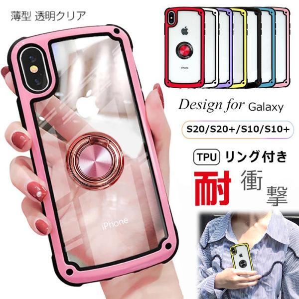 Galaxy S20 ケース 5G リング付き  耐衝撃 ギャラクシー s20 s10 s10+ Plus カバー S20+ SC-52A SCG02 SC-51A SCG01 シンプル ring フィンガーリング ケース