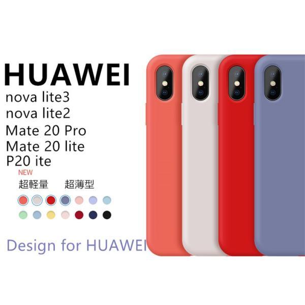 HUAWEI nova lite 3 ケース シリコン スマホケース ファーウェイ P20 ...