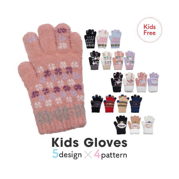 手袋 キッズ 子供 黒 白 青 赤 茶 ふわもこ 手袋 暖かい 日本製