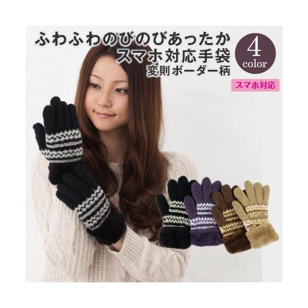 手袋 レディース スマホ対応 スマホ手袋 暖かい あったか プレゼント 女性