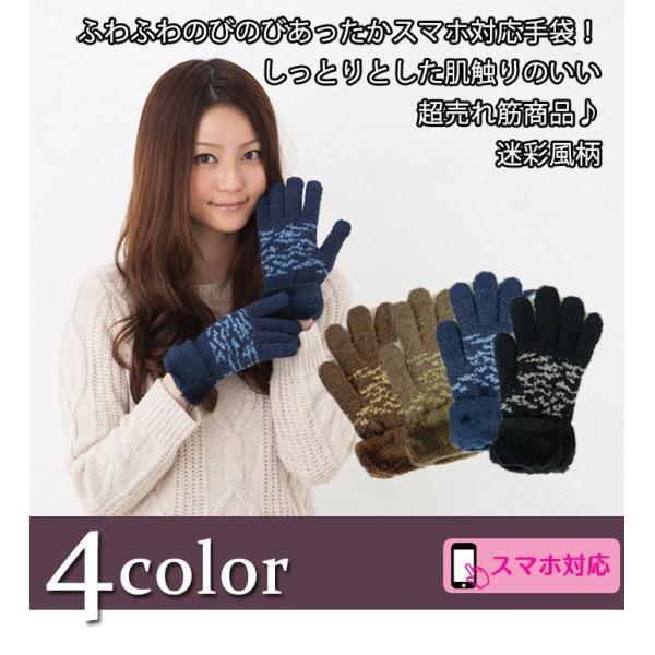 手袋 レディース スマホ対応 防寒 ニット手袋 やわらか 指先 あったか 迷彩柄 レディース手袋