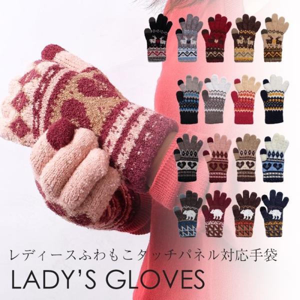 手袋 レディース タッチパネル対応手袋 プレゼント 女性 ふわもこ