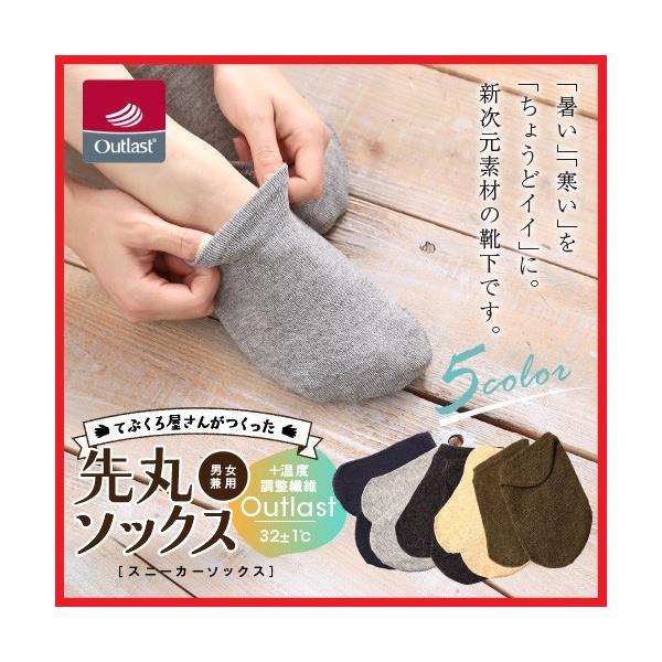 アウトラスト温度調節素材スニーカーソックスレディースメンズ靴下
