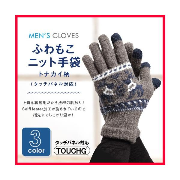 手袋 メンズ スマートフォン対応 スマホ手袋 ニット ふわもこ トナカイ柄