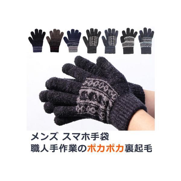 手袋 スマホ メンズ スマホ手袋 暖かい モコモコ あったか手袋