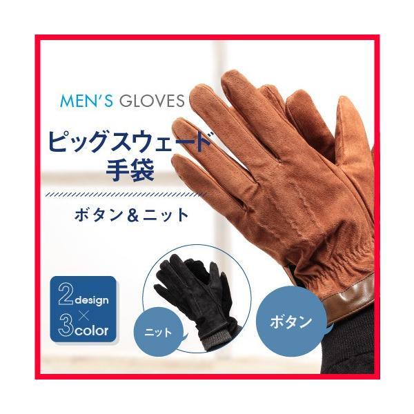 手袋 メンズ 革 ピッグスウェード ボタン ニット