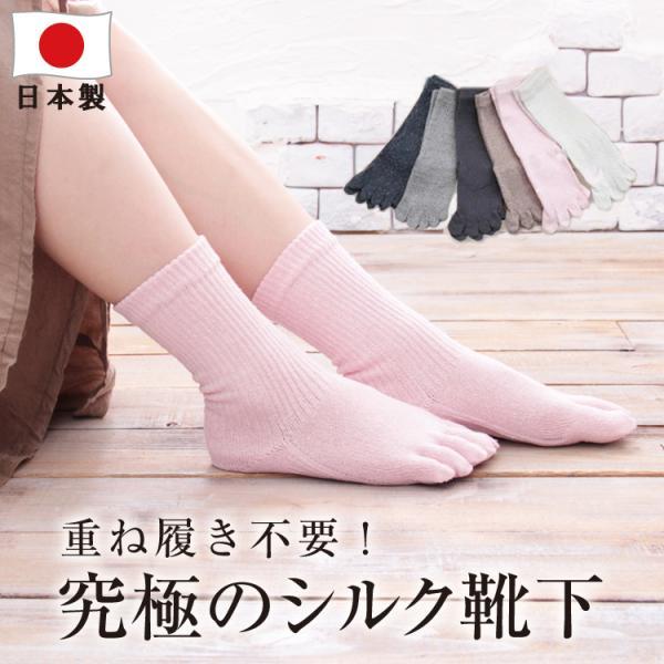 5本指ソックス 靴下 レディース シルク ショート 日本製 ギフト プレゼント ホワイトデーのお返し glovesfactory