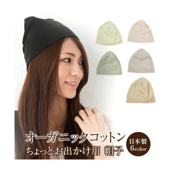 医療用帽子 オーガニックコットン おしゃれ レディース 日本製|glovesfactory