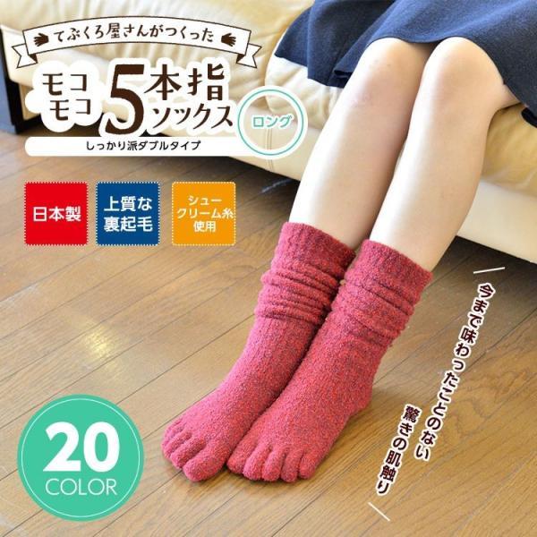 靴下 5本指ソックス レディース メンズ 暖かい モコモコ靴下 glovesfactory