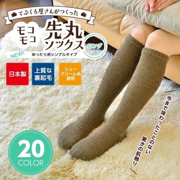 靴下 レディース メンズ 暖かい あったか 冷えとり ロング ハイ モコモコ靴下|glovesfactory