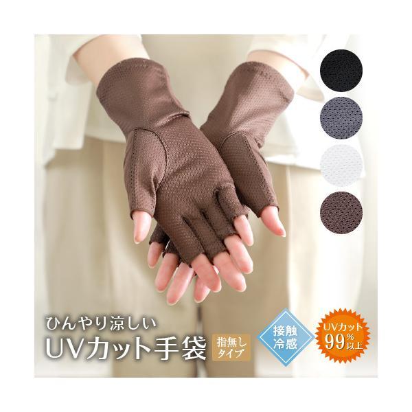 手袋UVアームカバー冷感レディースショートUVカット